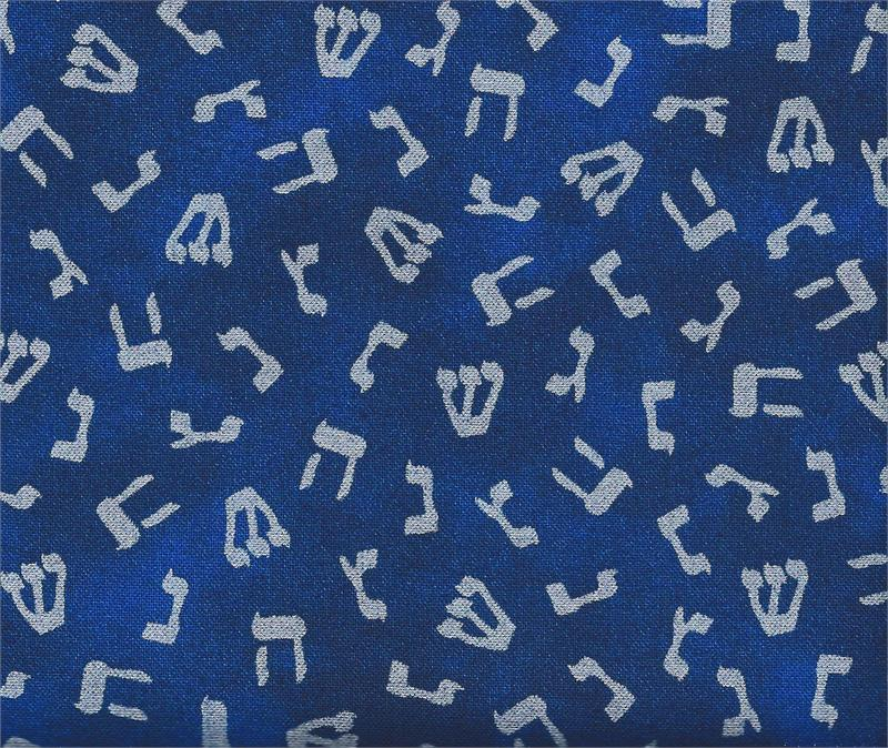 Hebrew Alphabet Fabric Silver Hebrew Letters On Royal Blue